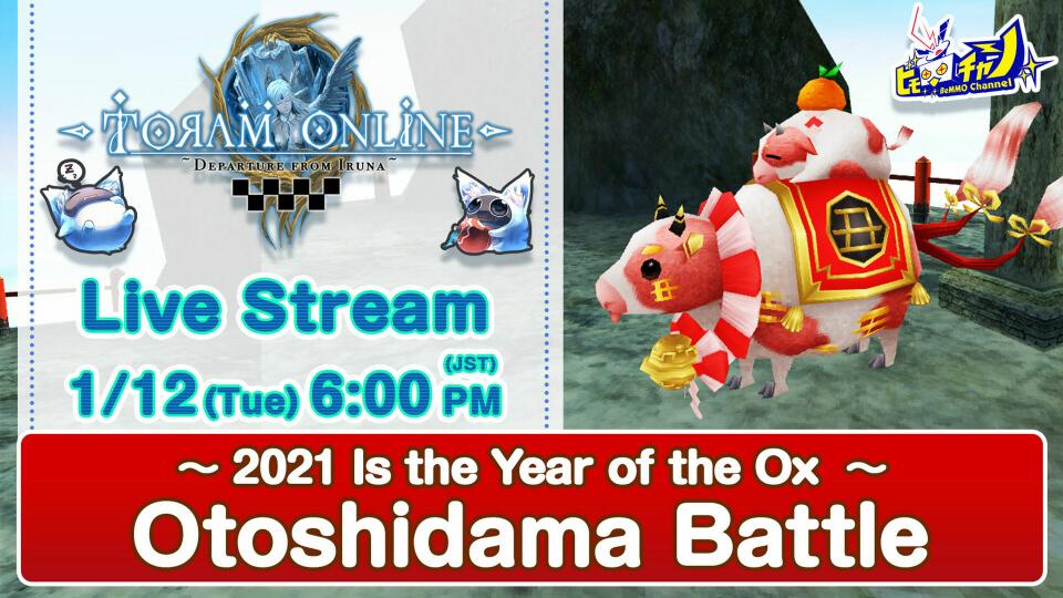 Toram Online 2021 Is the Year of the Ox! Otoshidama Battle #1030 - YouTube